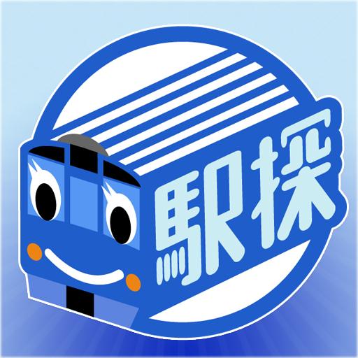 駅探 乗換案内(日本全国の時刻表、運行情報もご案内する無料のナビゲーションアプリです)